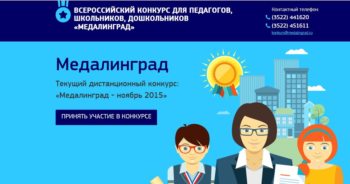 Медалинград конкурс для