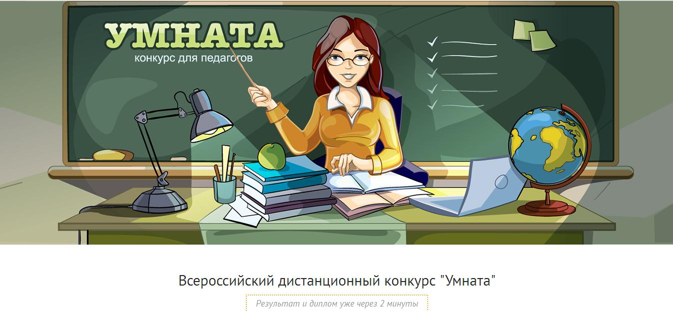 Всероссийский конкурс педагогов дипломы